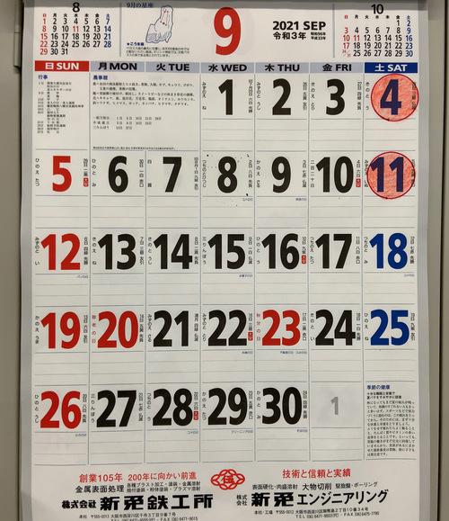 2021-09_calendar.jpg