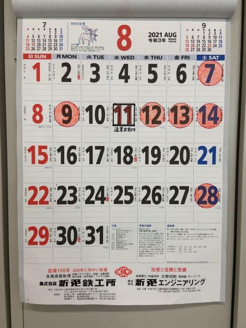 新免鉄工所2021年8月カレンダー.jpg